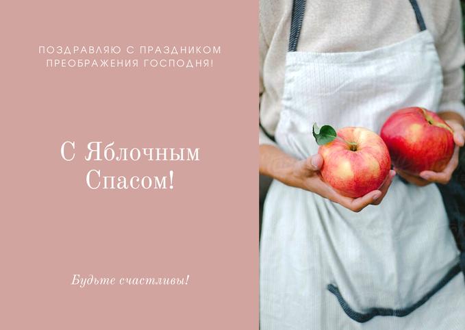 Привітання з Яблучним спасом: листівки