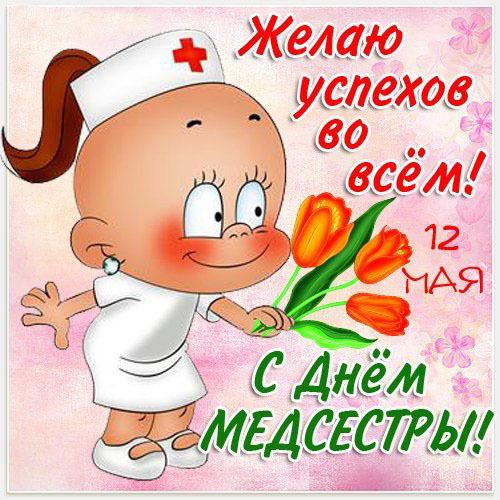 С Днём медсестры!