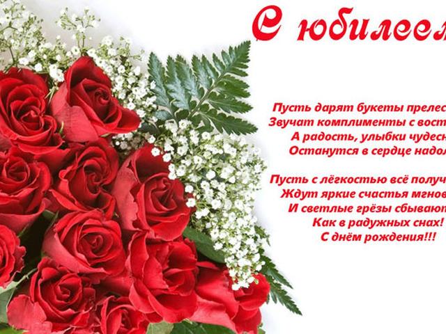 Поздравление с днем рождения профсоюзного лидера 81