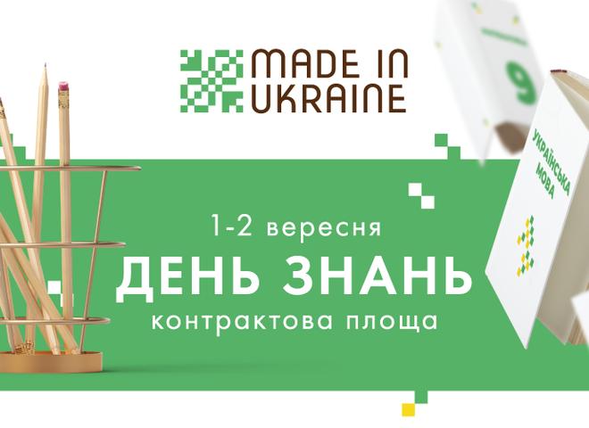День знань з Made in Ukraine  1-2 вересня на Контрактовій площі ... 968c10249ce86