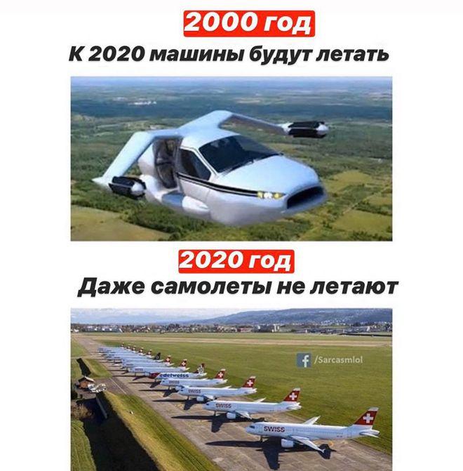 2020 год. Даже самолеты не летают