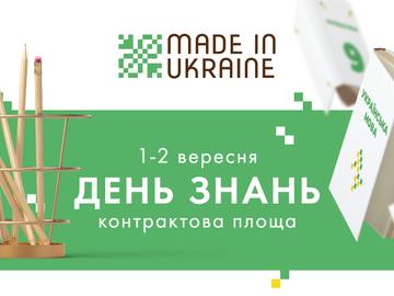 День знань з Made in Ukraine