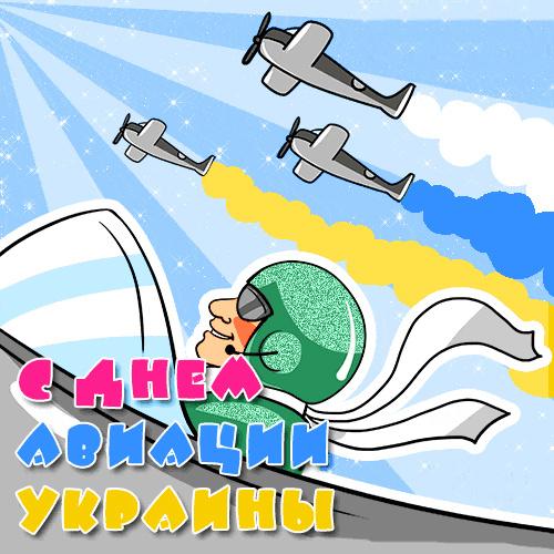 Открытки на день авиации Украины