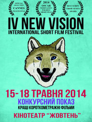 New Vision International Short Film Festival - 2014