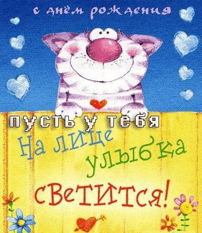 Дарю улыбку тебе на День рождения