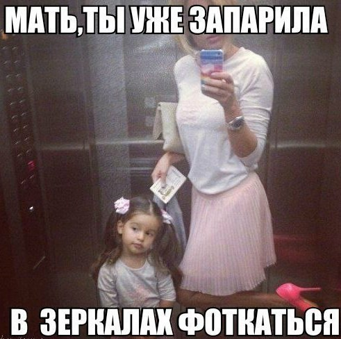 Прикольный мем про детей и матерей
