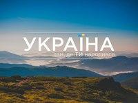 Украина там, где сердце