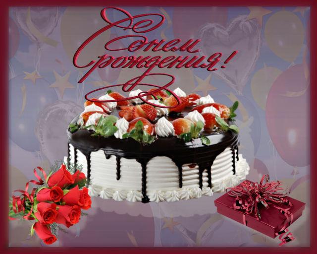 Поздравить мужа с днем рождения красиво открытку