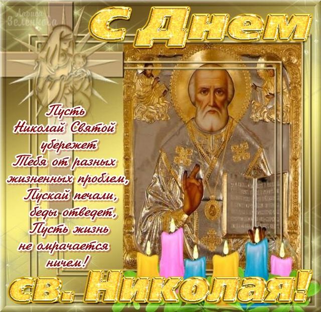 Поздравления с днём святого николая мужчине