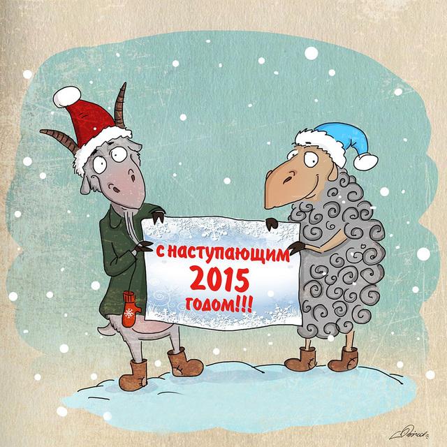 Новогодняя открытка с новым 2015 годом, аниме картинки для