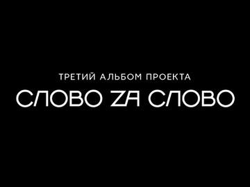"""""""Слово Za Слово"""": PianoБой, Фагот и Диля присоединились к поэтическому проекту (видео)"""