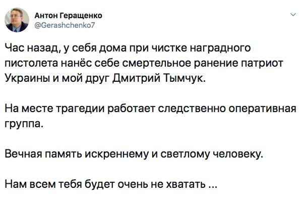 Умер нардеп Дмитрий Тымчук