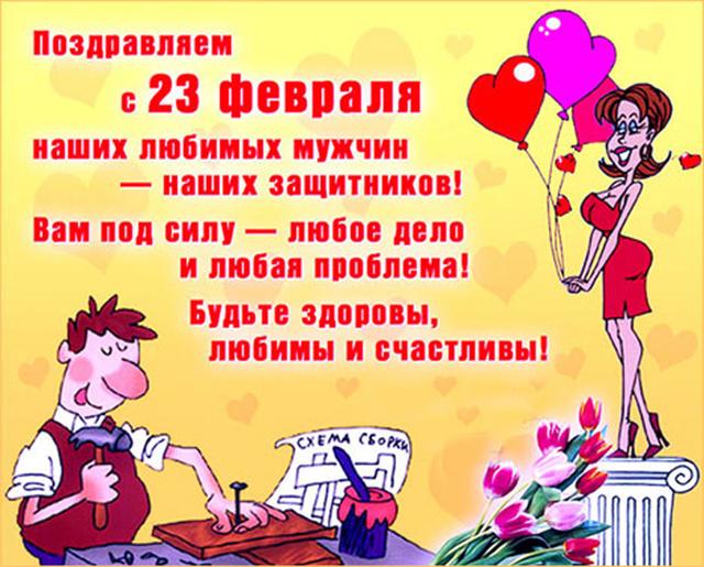 картинки открытки с 23 февраля
