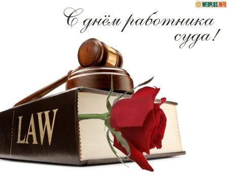 Поздравления с днем суда Украины