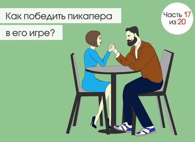 Пікап. Протиотрута: Як перемогти пікапера у його грі?