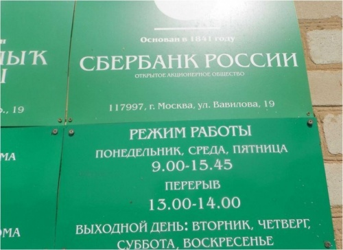 знание 7 мая 2017 со скольки работает сбербанк магазинов России