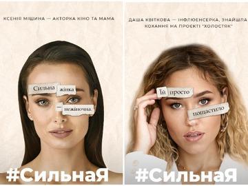 #СильнаЯ: Ксенія Мішина і Даша Квіткова