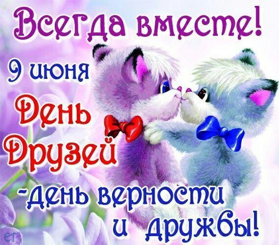 Поздравления с Днем друзей