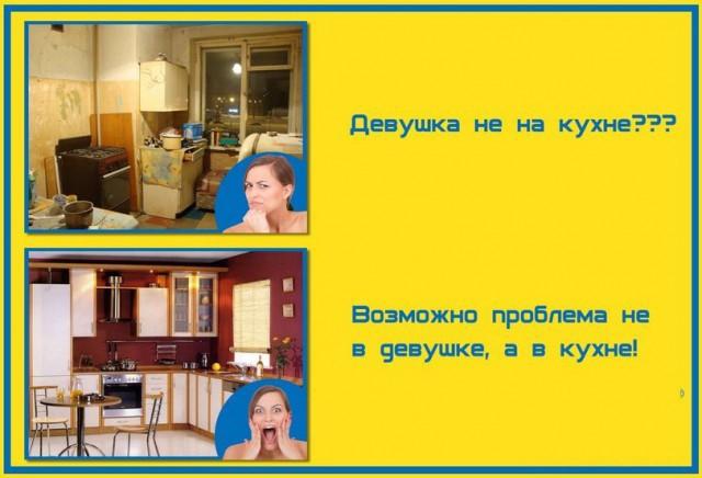 Прикольные картинки про кухню