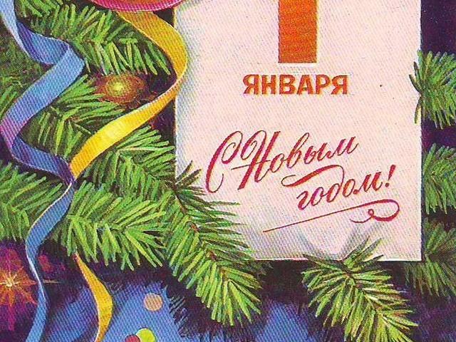 Брата, 1 января открытка с новым годом