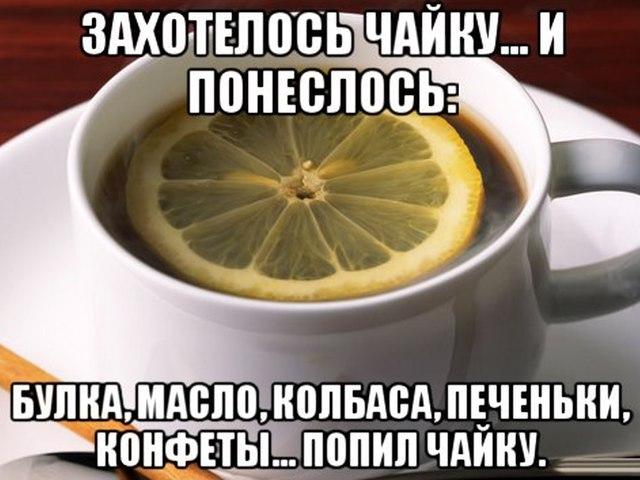 Пошли чаю попьем