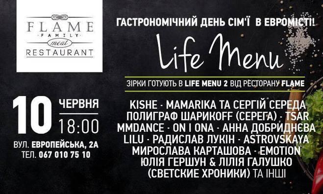 Куда пойти в Киеве: выходные 10 - 11 июня