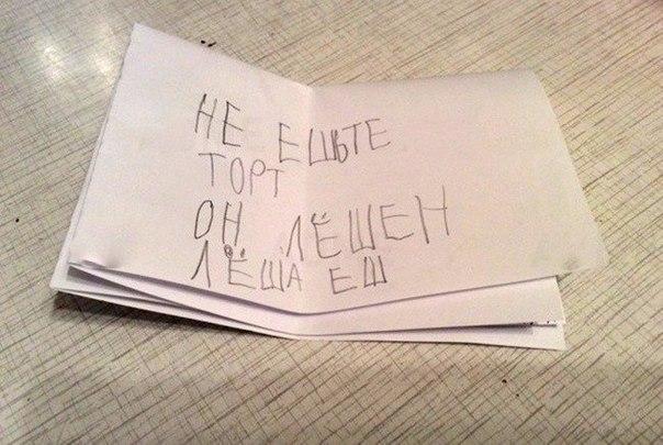 Милые послания детей