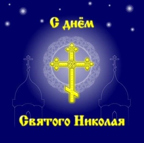 Открытки с Днём Святого Николая