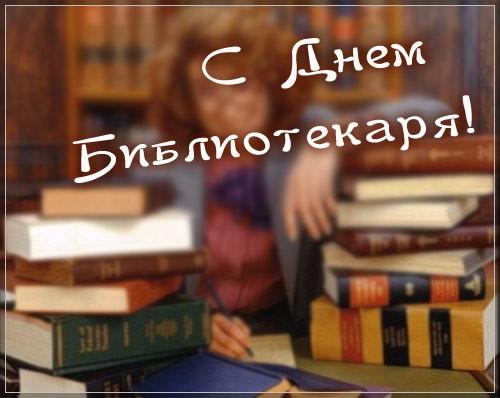 С днем библиотекаря