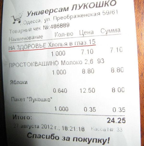 Подборка прикольных чеков