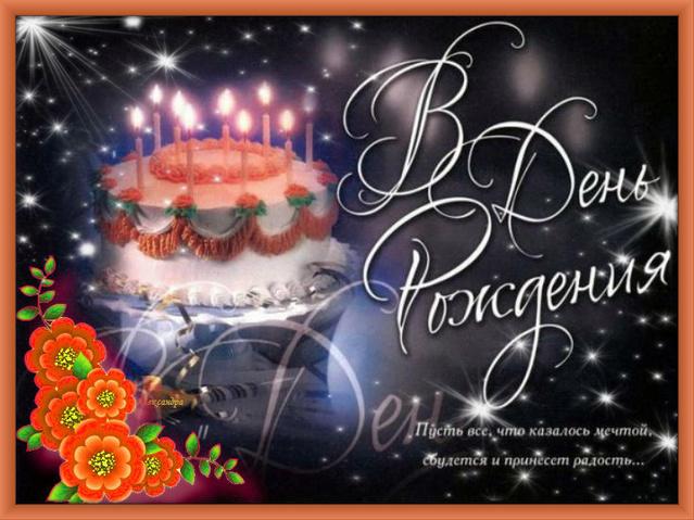 Поздравляю с Днём рождения.