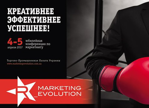 """Конференція """"MARKETING R_EVOLUTION"""""""
