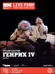 Национальный театр: Генрих IV (Часть 1)