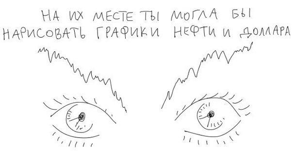 Комикс про женские брови