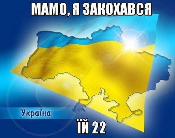Мамо, я закохався в Україну