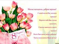 Поздравления на 8 марта