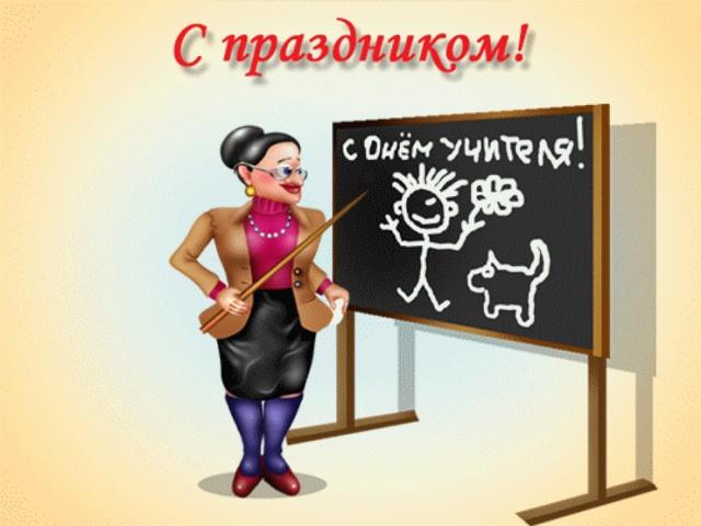 Картинка с днем учителя приколы