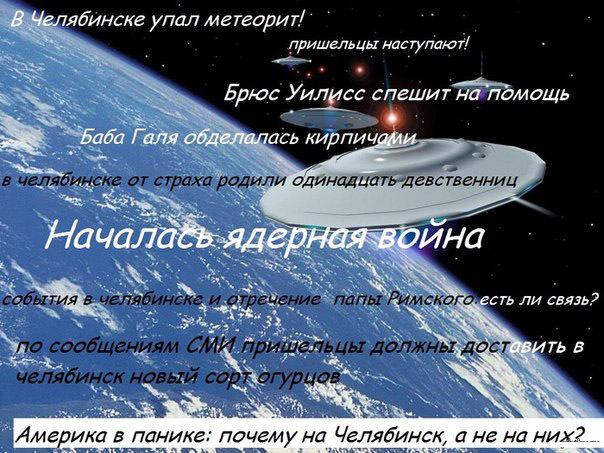 Челябинск во власти пришельцев