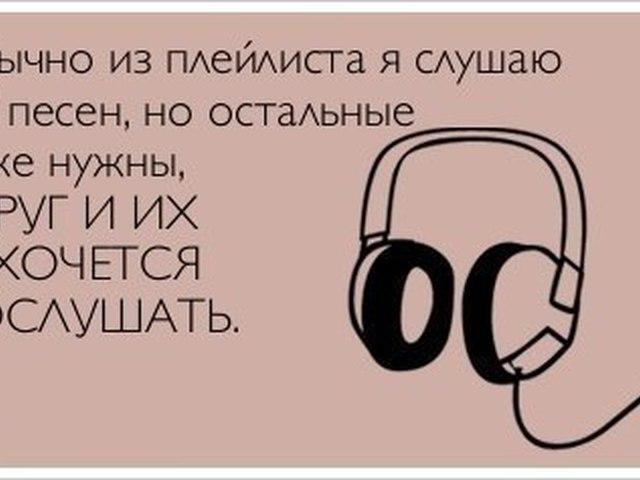 картинки приколы про музыку