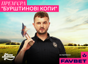 "FAVBET поддержал новый фильм ""Бурштинові копи"""