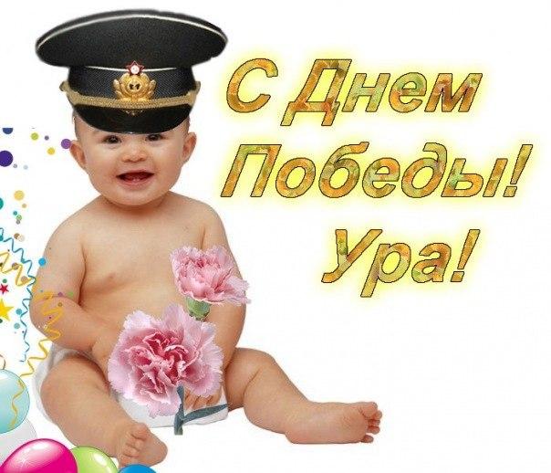 Ура! День Победы