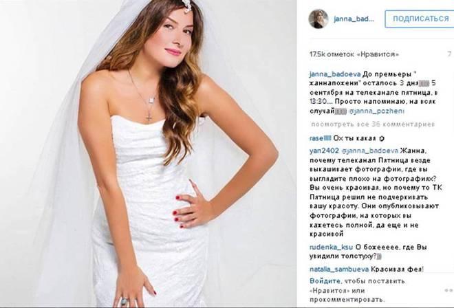 Жанна Бадоєва у весільній сукні