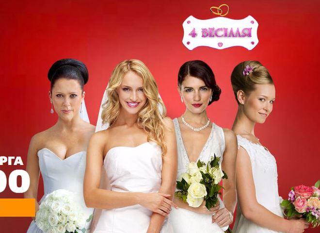 4 весілля 6 сезон 2017 року повний випуск конотоп одеса львів чернігів, 4 весілля, 4 свадьбы, 6 сезон, новый сезон