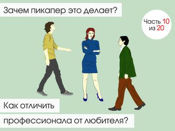 Пикап. Противоядие: Зачем пикапер это делает? Как отличить профессионала от любителя?