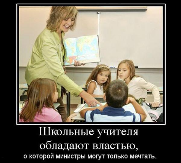 Картинки про учителей прикольные