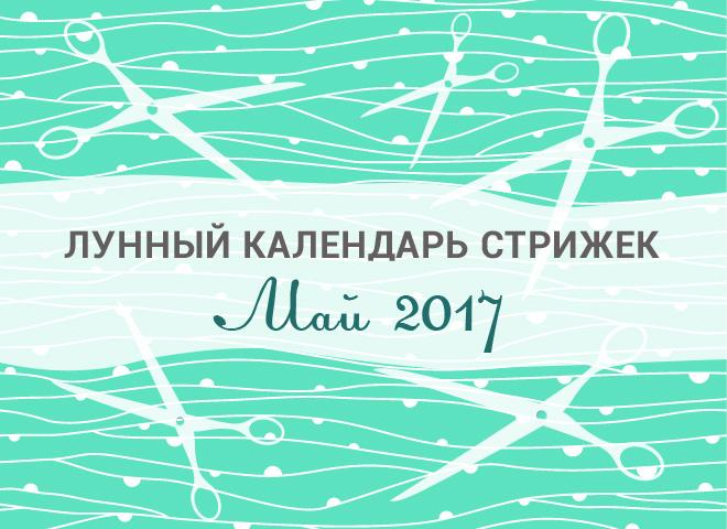 Місячний календар стрижок на травень 2017