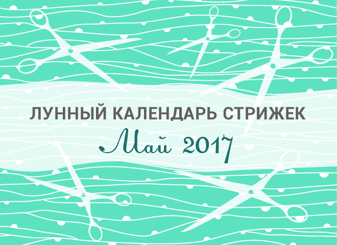 лунный календарь стрижек на май 2017