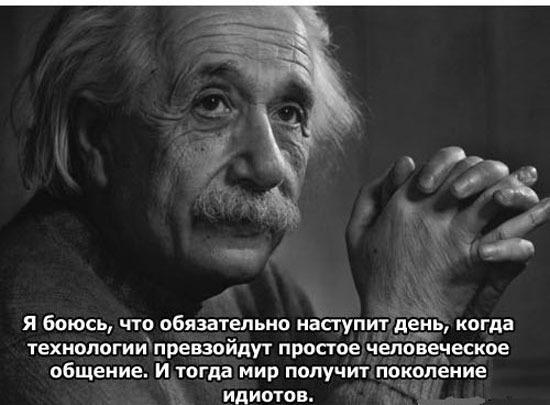 День, которого боялся Эйнштейн..