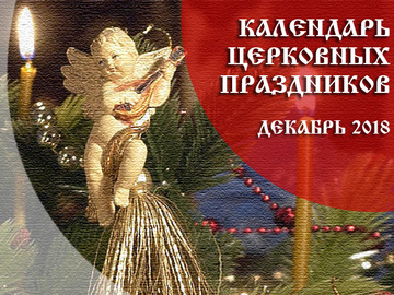 Календари декабрь