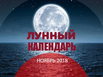Місячний календар на листопад 2018 року